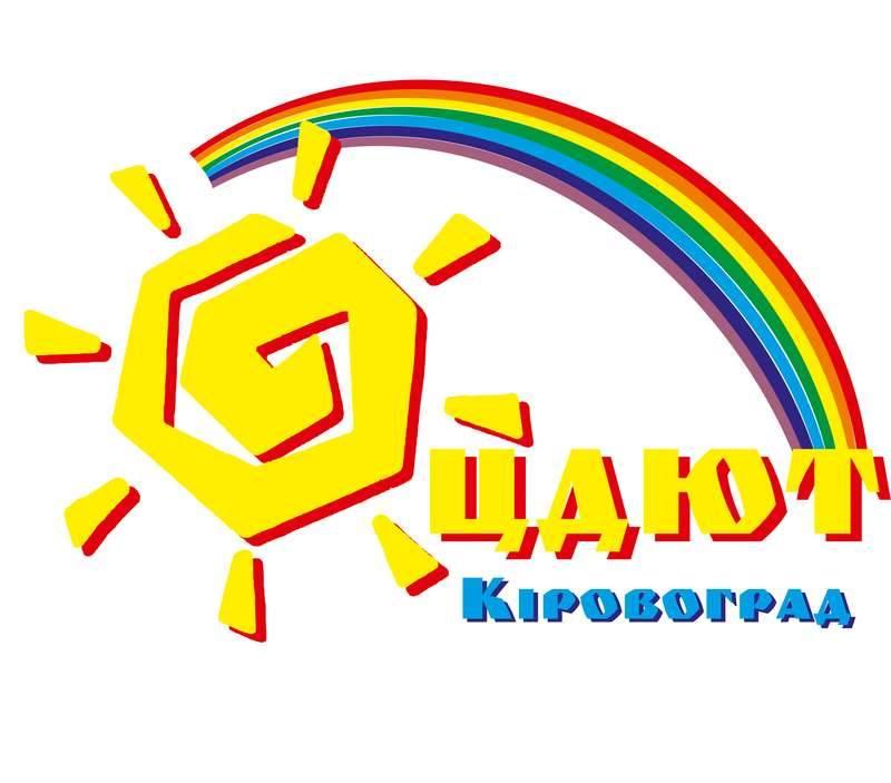 Кіровоградський обласний центр дитячої та юнацької творчості